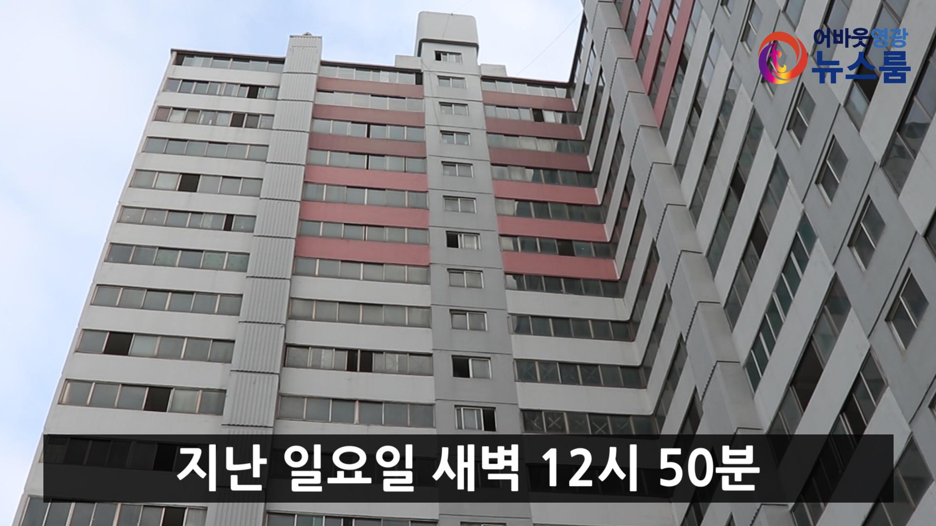 영광읍 한 아파트서 과도 테러 발생
