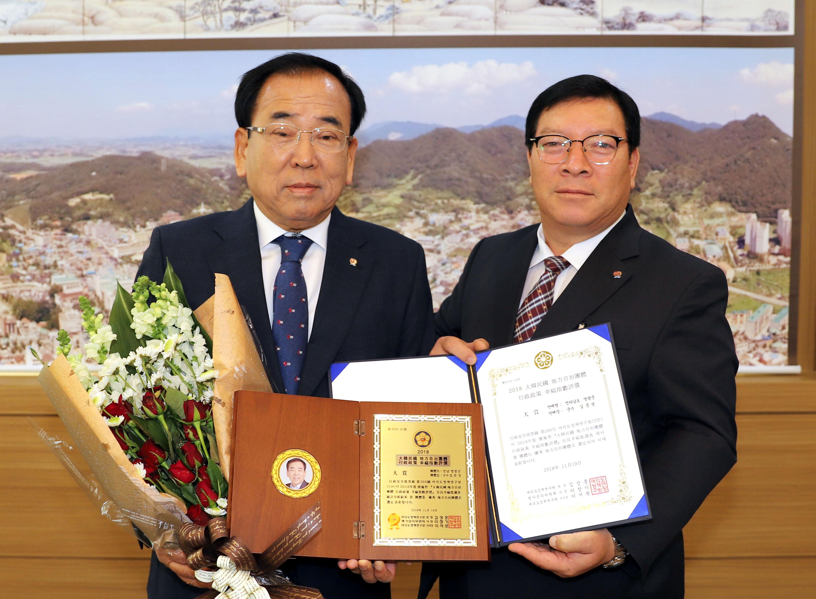 영광군, 2018 대한민국 행정정책 행복지수평가 대상 수상