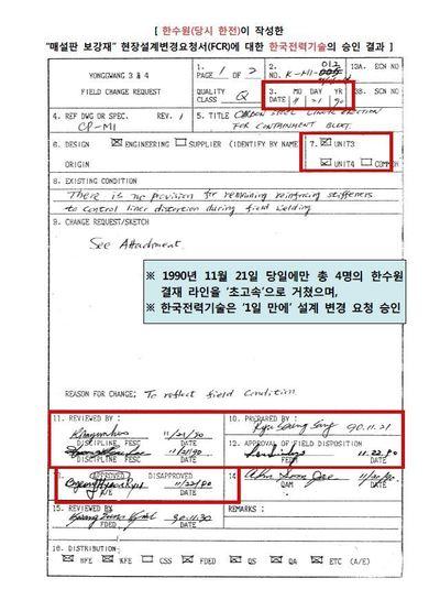 한수원 정재훈 사장, 국감서 '부실시공'인정