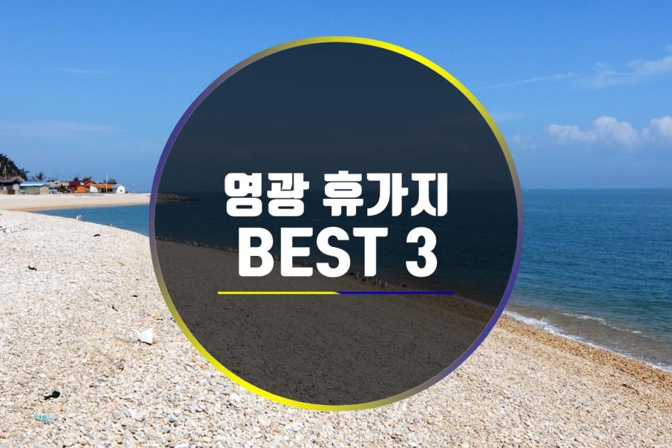 영광 가볼만한곳 BEST 3 !