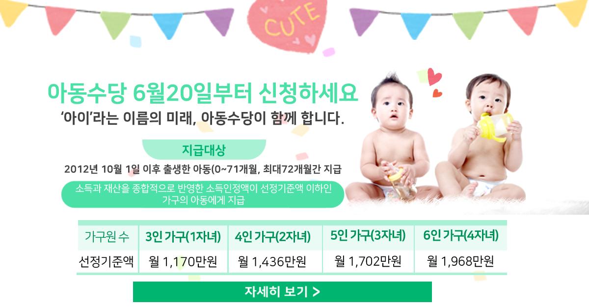 아동수당 6월20일부터 신청하세요.