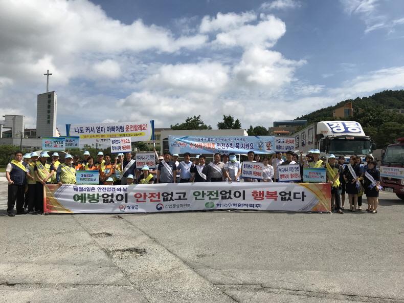 영광군, 유관기관 합동 '안전점검의 날' 캠페인 실시
