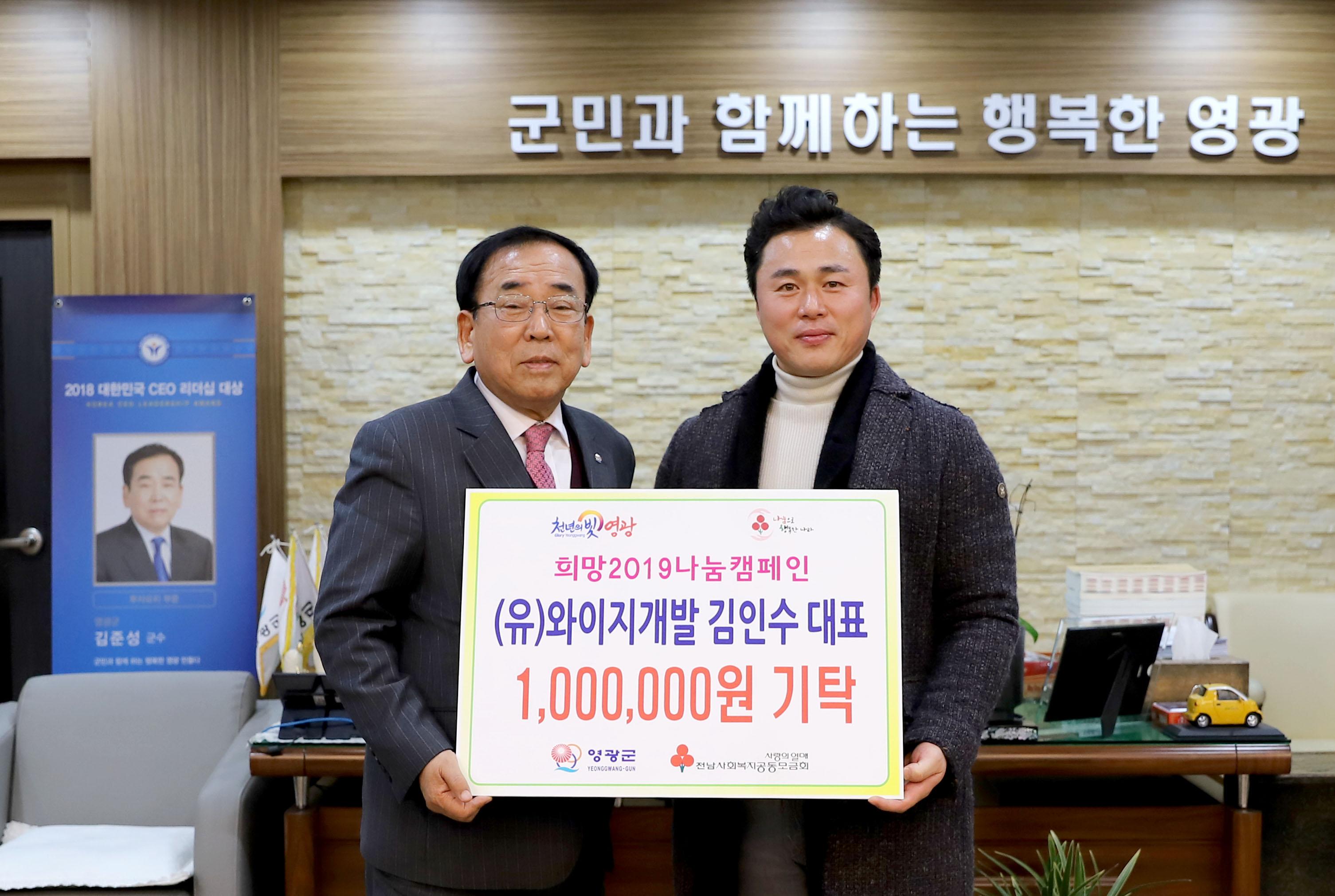 (유)와이지개발 김인수 대표 복음의 집에 100만원 기탁