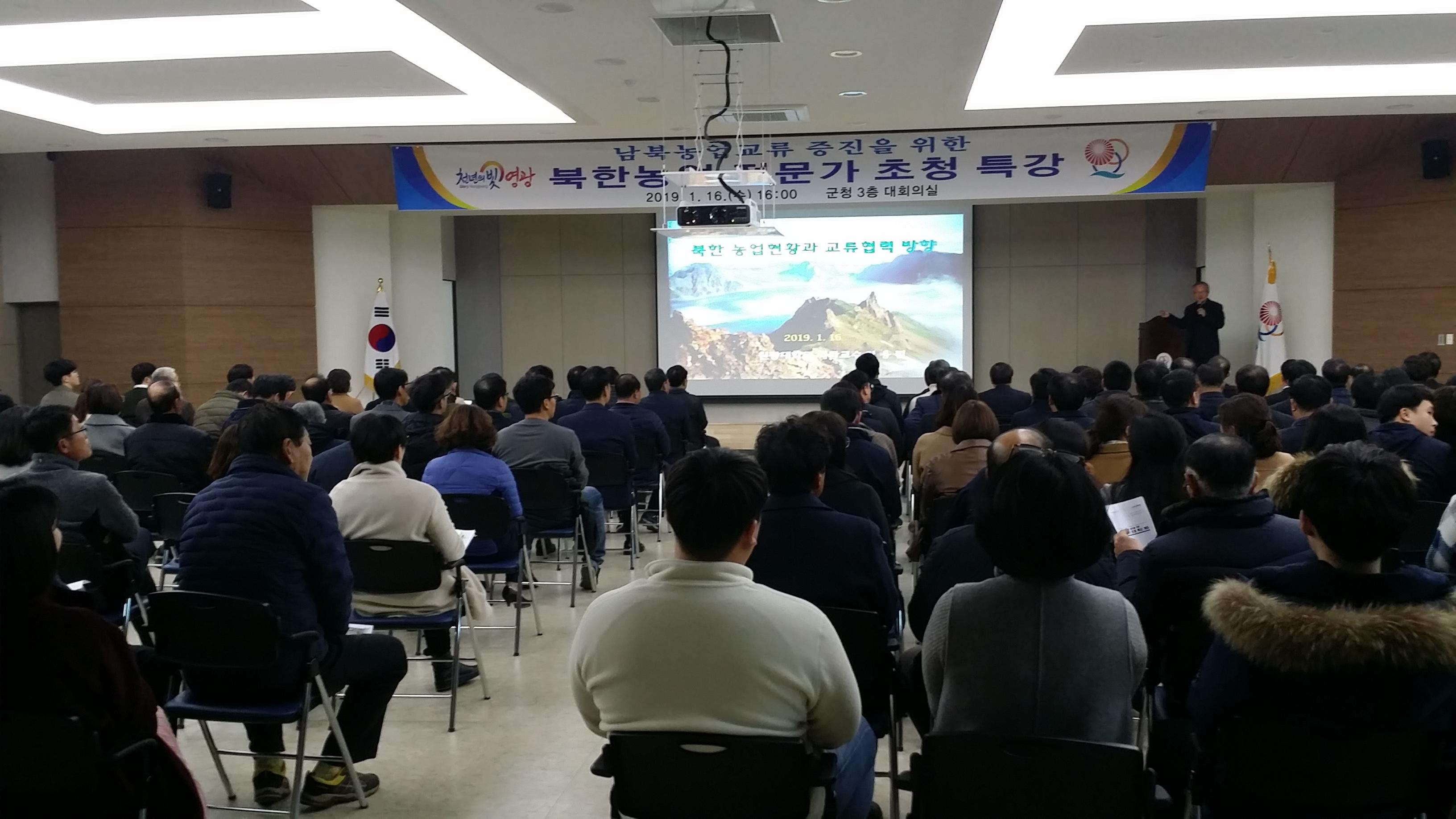영광군, 남북농업교류 증진을 위한  북한농업 전문가 특별 강연