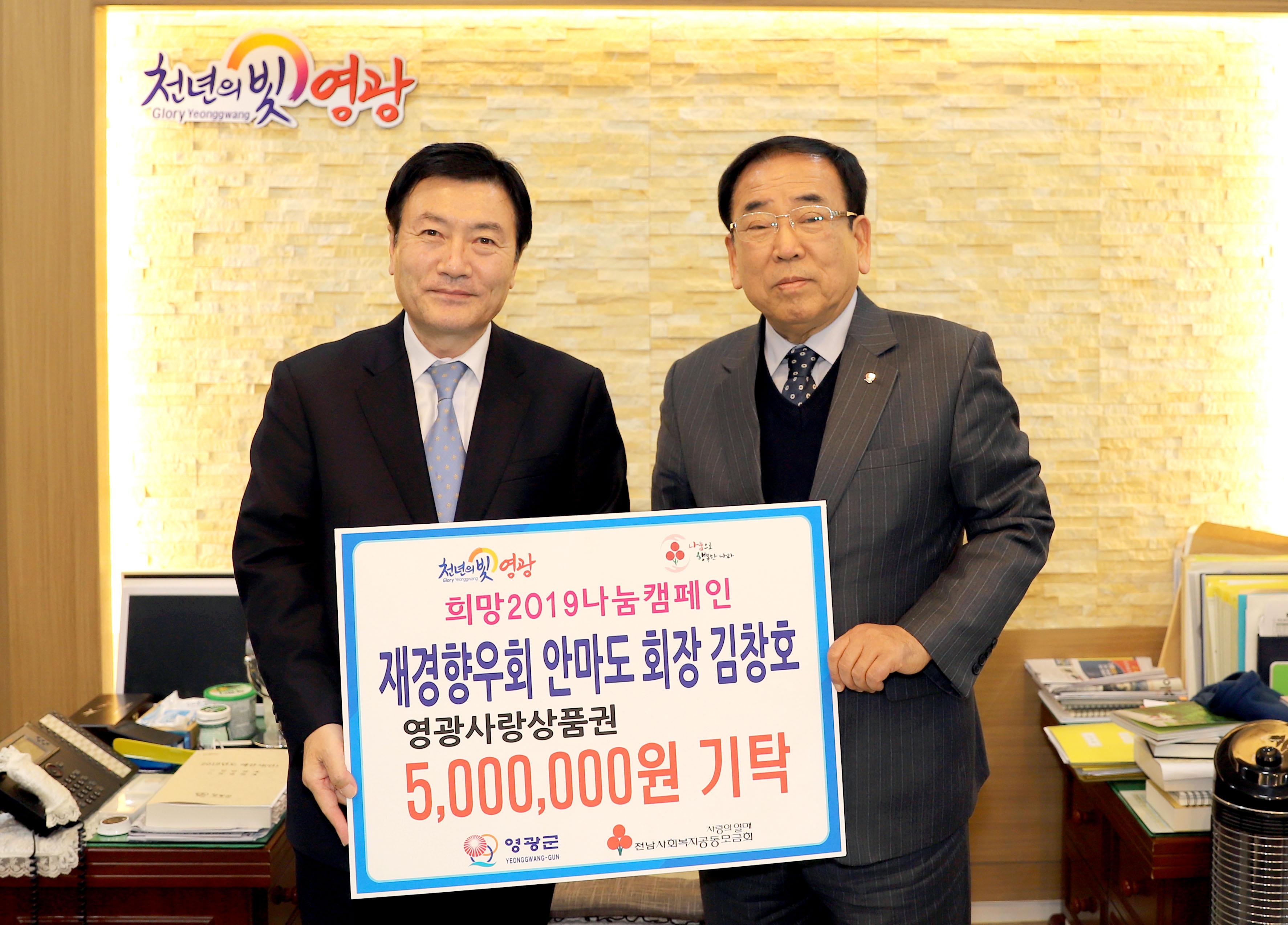 재경 안마도향우회 김창호 회장  영광사랑상품권 500만원 기탁