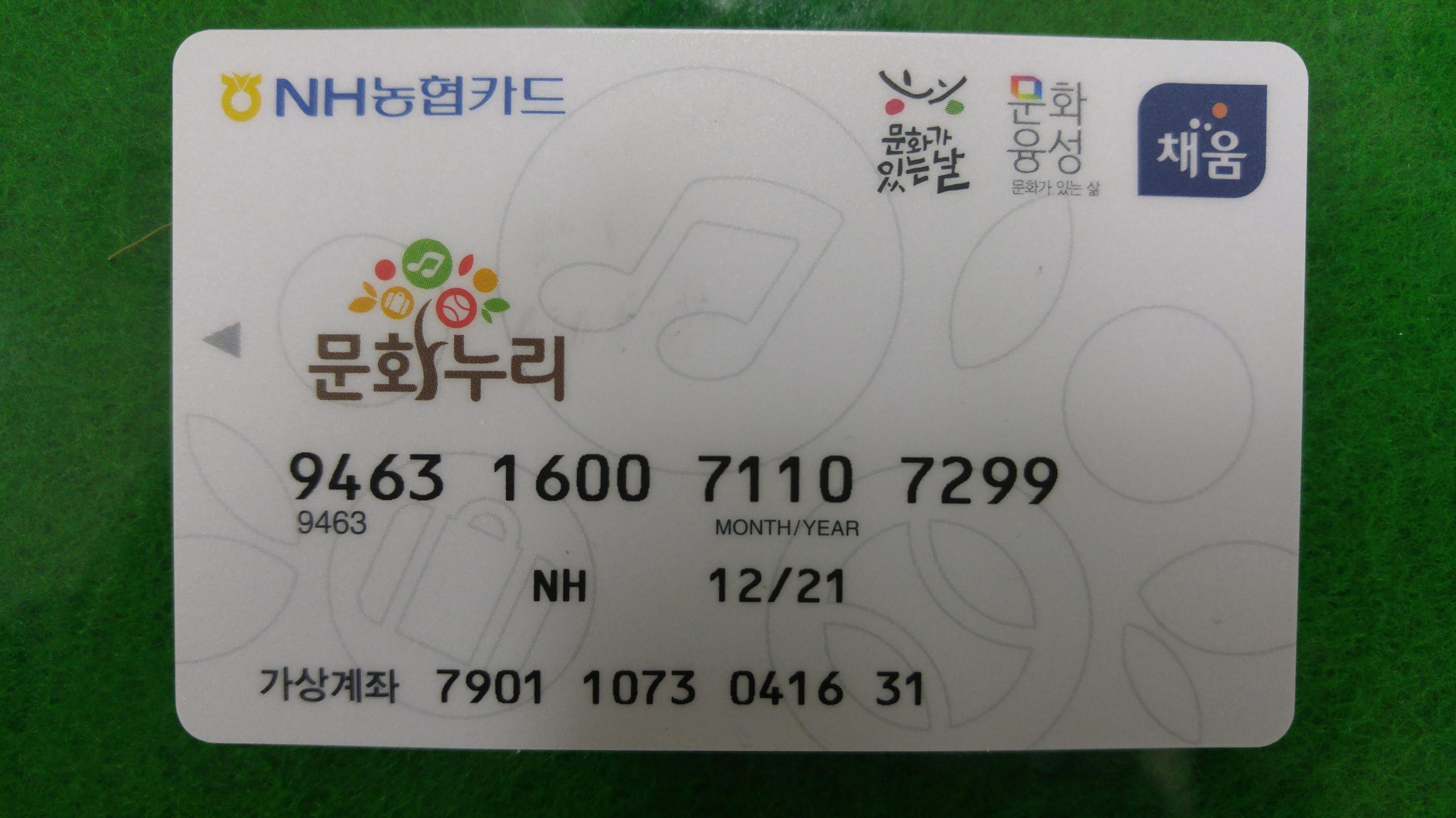 통합문화이용권(문화누리카드) 기한 내 발급·사용 하세요!
