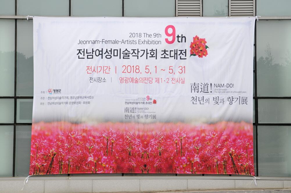 전남여성미술작가회 초청, '남도 천년의 빛과 향기전'개최