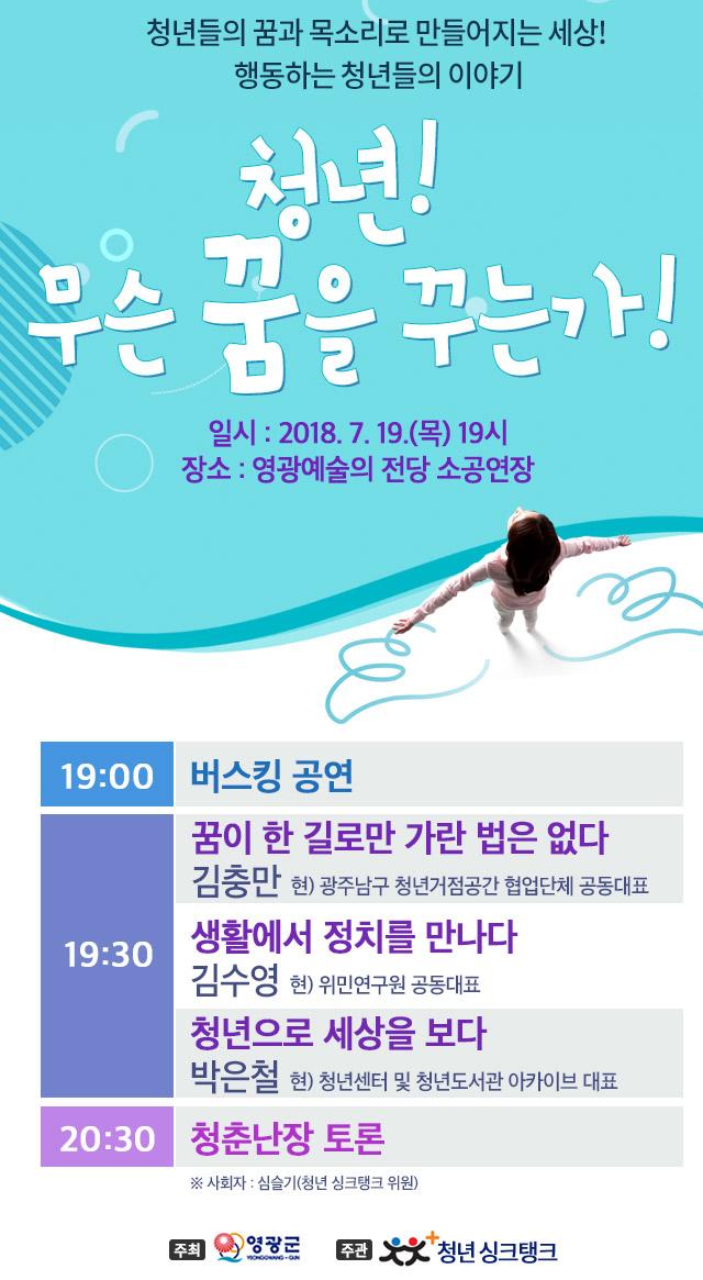 영광군, 청년정책 강연회 개최