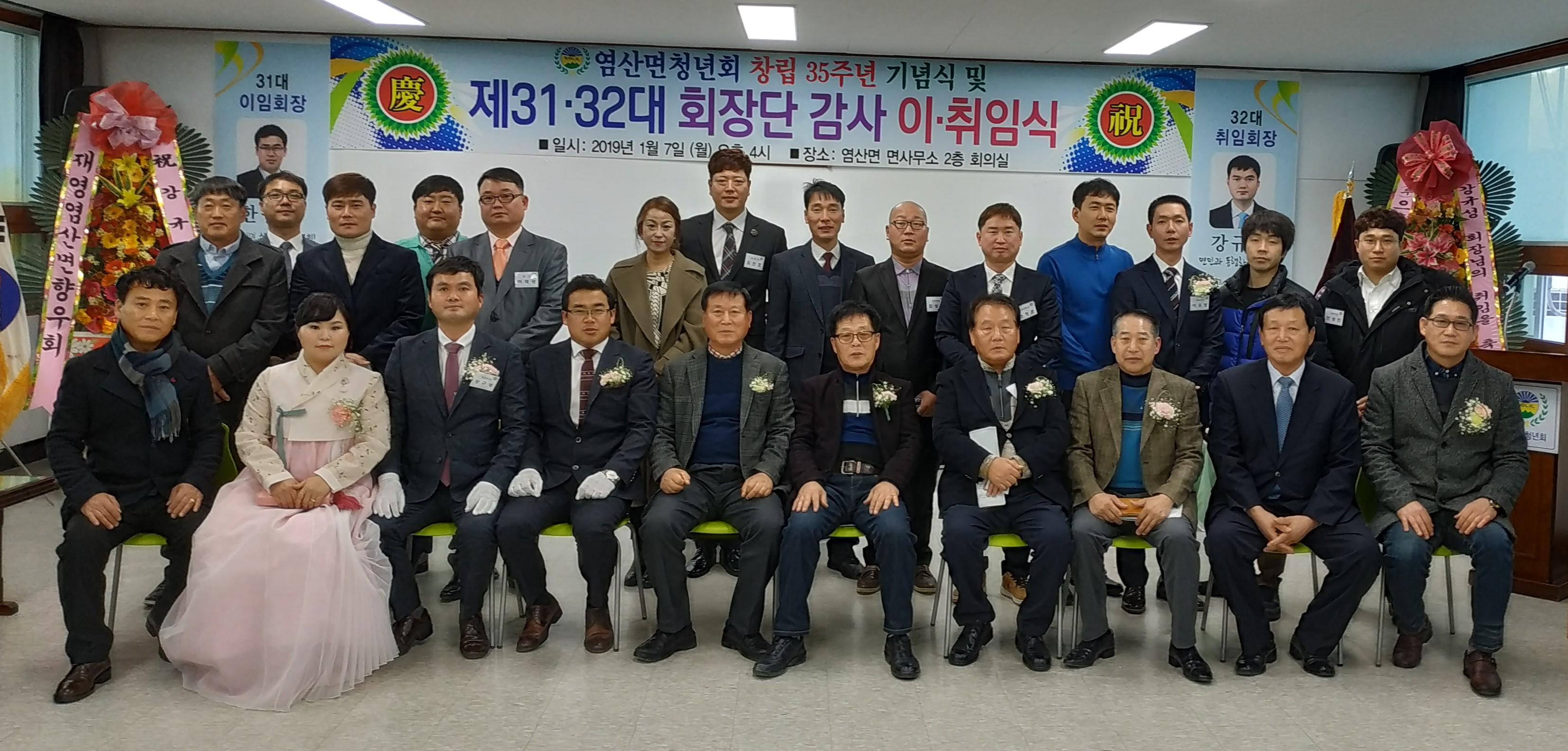 염산면 청년회 이·취임식 성황리 개최