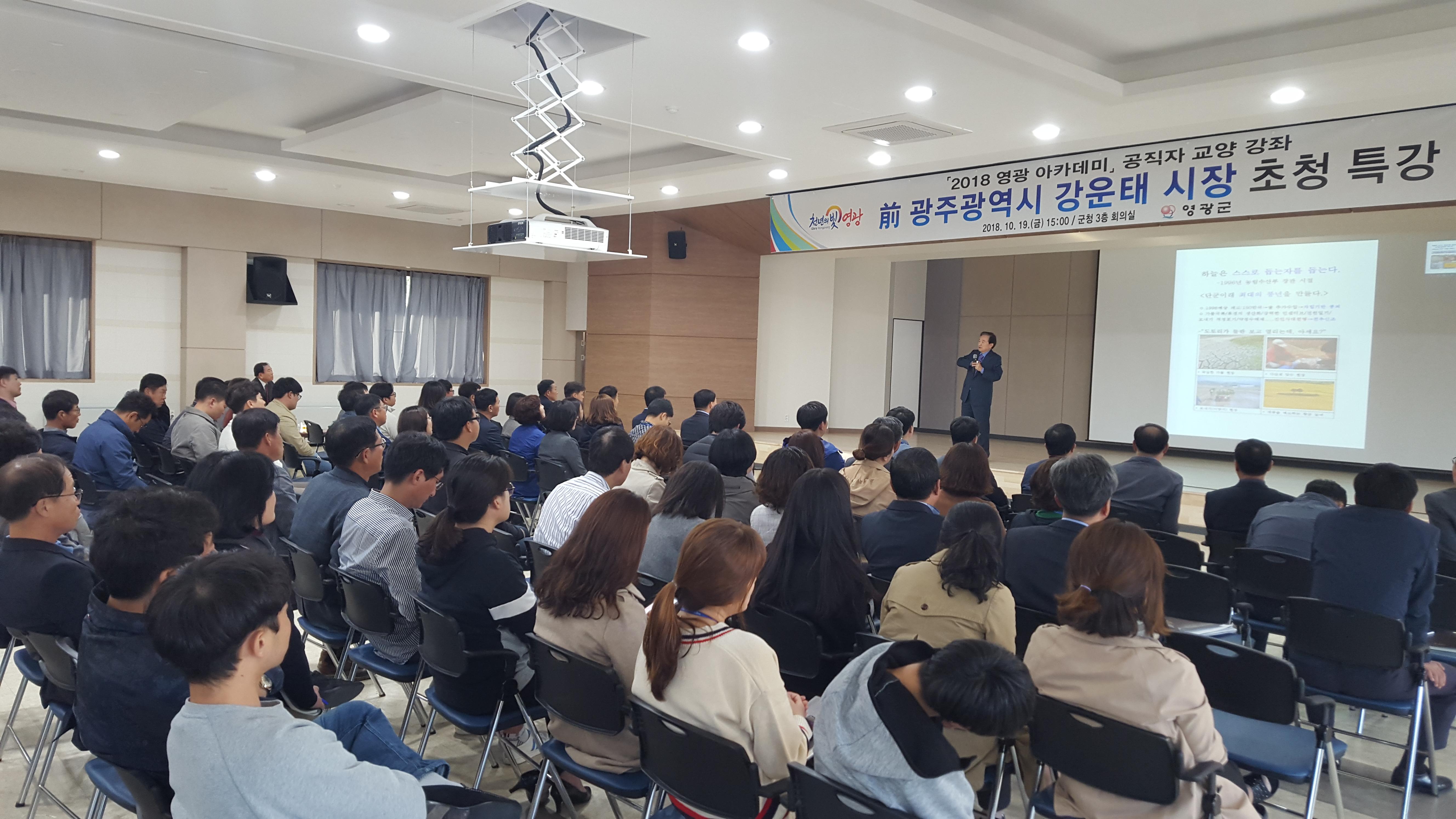 - 「2018 영광아카데미」10월 강좌 -