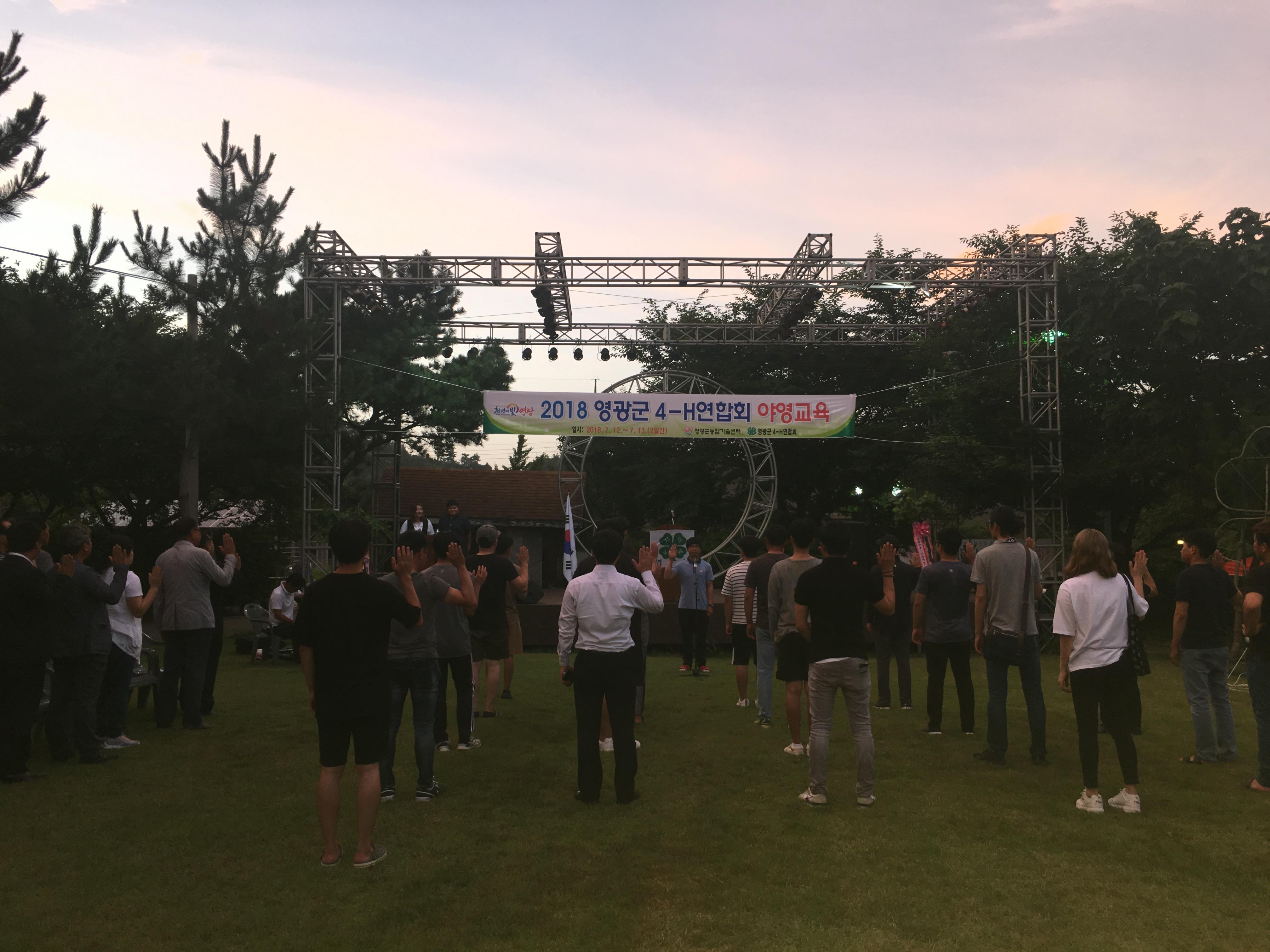 영광군 4-H연합회 제67회 야영교육 개최