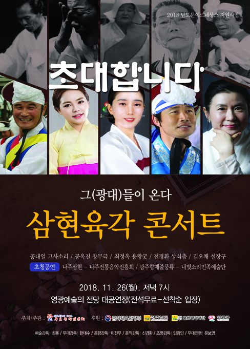 영광 우도농악보존회 '삼현육각 콘서트' 선보인다!