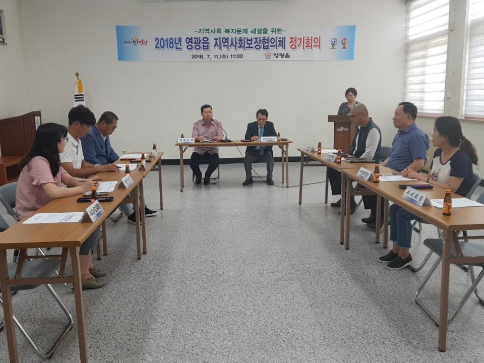영광읍 지역사회보장협의체 2분기 정기회의 개최