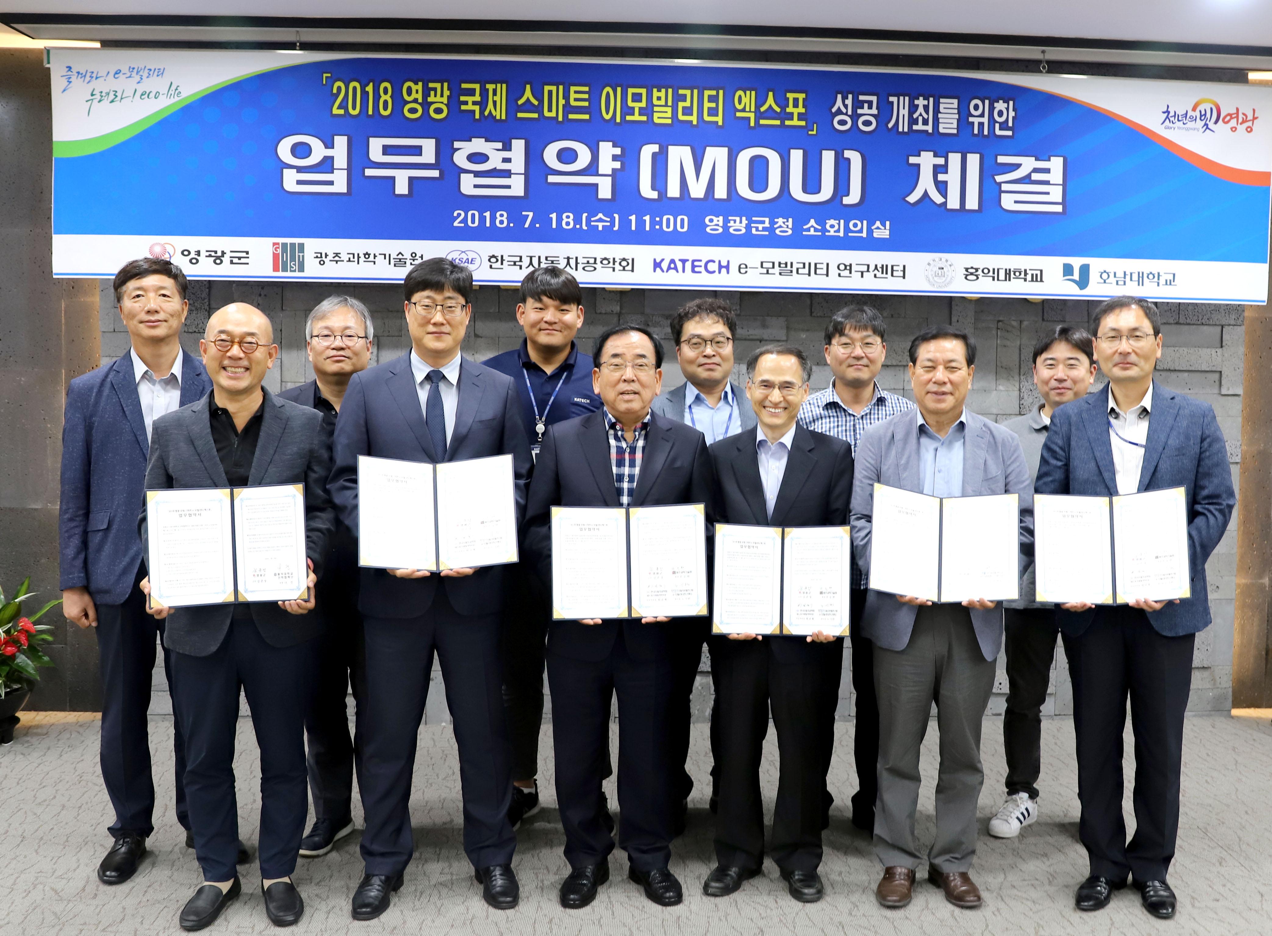 영광 e-모빌리티 엑스포, 지역대학·연구소 발벗고 나서