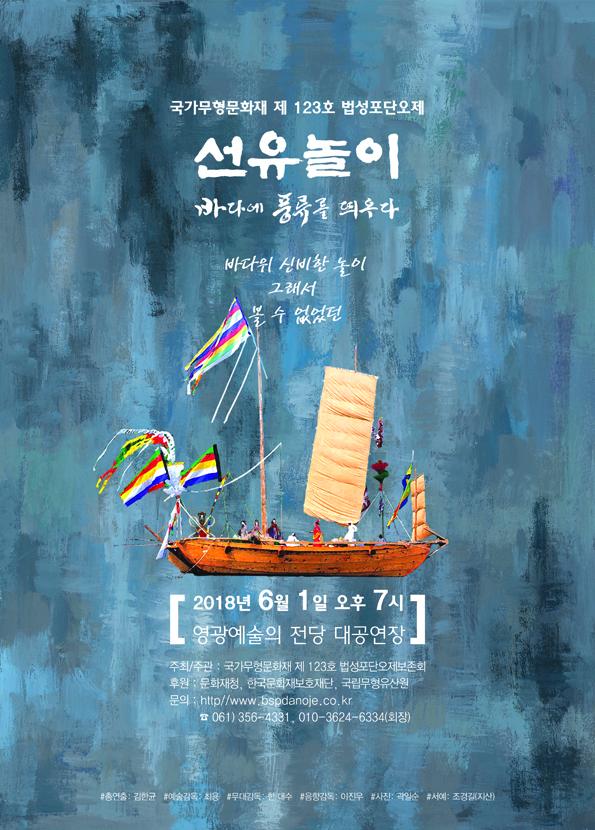 국가무형문화재 제123호 법성포단오제 기획공연