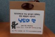 전라남도의 청소년들이 남도의 맛과 함께 페럴림픽에 가다