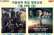 영광예술의전당 1월 19, 20일 영화상영 안내입니다.