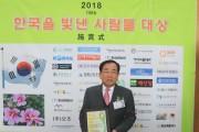 김준성 영광군수, 한국을 빛낸 사람들 大賞 선정