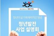 영광군, 2018년 청년발전 사업 설명회 개최