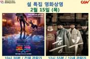 영광예술의전당 2월 15,16,17,24일 영화상영 안내입니다.