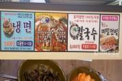 영광 들깨칼국수 맛집 '들향'