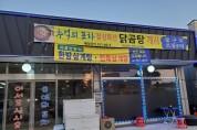 영광 술안주 맛집 '추억의 포차'