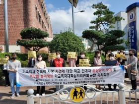 [기자회견문] 기숙학교 성폭력 사망 사건에 대한 학교폭력대책심의위원회 규탄 기자회견