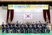 영광군의용소방대 기술경연대회 성료