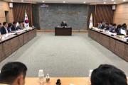 영광군, 제5호 태풍 '다나스' 대비 사전 점검회의 개최