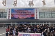 영광군 중학교 3학년 해외 문화체험 출발