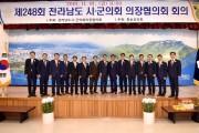 강필구 의장 제248회 전남시군의회의장협의회 개최