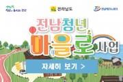 2019년   「전남 청년 마을로 프로젝트 」  참여 기업 모집