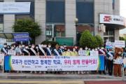 영광교육지원청 유관기관 연합 학교폭력예방 캠페인 실시