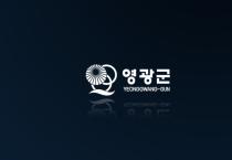 「안전신문고」 활용 홍보 웹툰