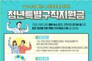 영광군, 청년특별구직지원금 12일부터 2차 모집