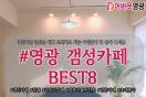 어바웃가이드 '영광 갬성카페 BEST 8'