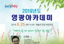 영광아카데미, 숙명여대 신세돈 교수 초청강연