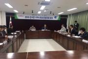 군서면 지역사회보장협의체 제1차 회의 개최