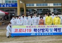 영광청년회의소, 관내 초등학교 대상 방역봉사활동 전개
