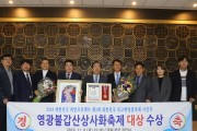 영광불갑산상사화축제, 제3회 대한민국 내고향명품축제 대상 수상