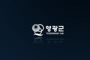 영광행복드림버스 슬로건 공모전 개최