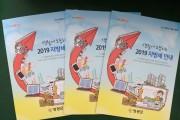 영광군, '2019 지방세 안내 책자' 제작・배부