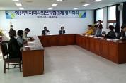 2019년 염산면 지역사회보장협의체 첫 정기회의 개최