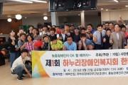 제1회 하누리장애인복지회 한마음 볼링대회 열려