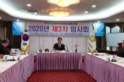 전국시군자치구의회의장협의회, 긴급 임시회 개최