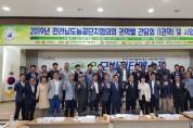 영광군, 농공단지 특화지원 및 스마트공장 지원사업 설명회 개최