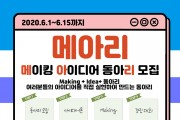 글로리메이커아카데미, '메이킹 아이디어 동아리' 모집