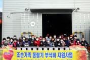영광군, 2020 조손가정 사랑의 김장김치 나눔 행사