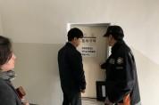 영광소방서 '공동주택 소방안전관리' 추진