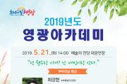 2019년 영광아카데미 5월 강좌 개최 안내(부부의 날 특강)